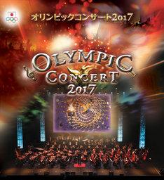 「オリンピックコンサート2017」ビジュアル