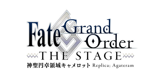 「Fate/Grand Order THE STAGE -神聖円卓領域キャメロット-」ロゴ