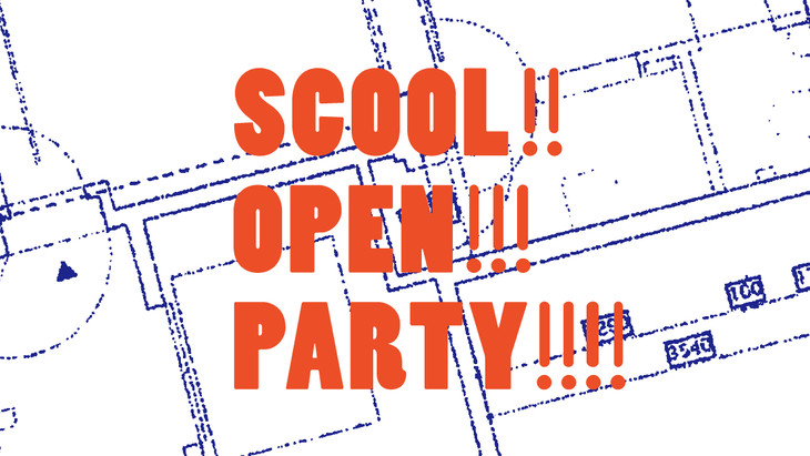 「SCOOL!! OPEN!!! PARTY!!!!」ビジュアル