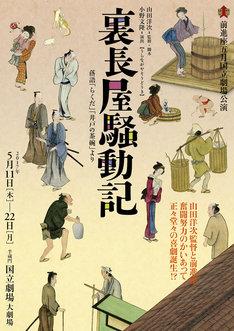 前進座五月国立劇場公演「裏長屋騒動記」チラシ