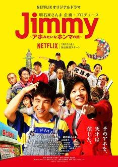 Netflixオリジナルドラマ「Jimmy ~アホみたいなホンマの話~」キービジュアル