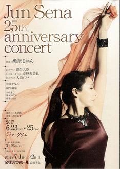 「Jun Sena 25th anniversary concert」チラシ表