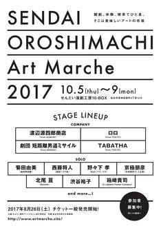 「SENDAI OROSHIMACHI Art Marche 2017」チラシ