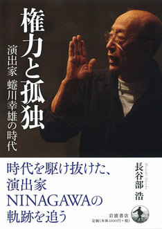 「権力と孤独 演出家 蜷川幸雄の時代」(岩波書店)