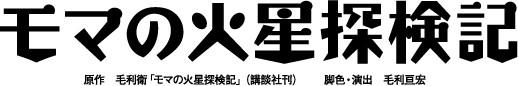 「モマの火星探検記」ロゴ