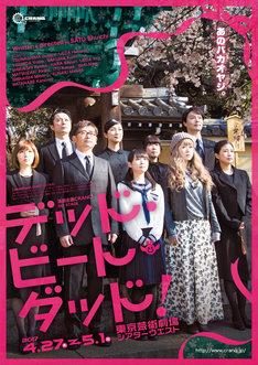 演劇企画CRANQ「デッド・ビート・ダッド!」チラシ表