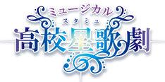 ミュージカル「スタミュ」ロゴ