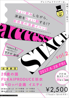 「access STAGE vol.2」チラシ表