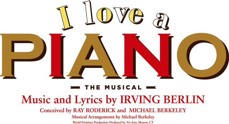 ミュージカル「I LOVE A PIANO」ロゴ