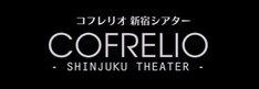 コフレリオ 新宿シアターのロゴ。