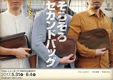 フロム・ニューヨーク TOKYO公演2017「そろそろセカンドバッグ」チラシ表