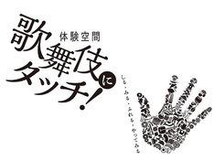 「体験空間 歌舞伎にタッチ!」ビジュアル