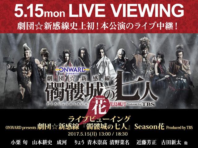 ONWARD presents「劇団☆新感線『髑髏城の七人』 Season 花 Produced by TBS」ライブビューイング のビジュアル。
