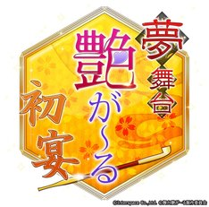 「夢舞台 艶が~る 初宴」ロゴ