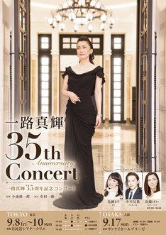 「一路真輝 35周年記念コンサート」チラシ表。