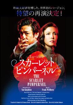 ミュージカル「スカーレット・ピンパーネル」再演ビジュアル