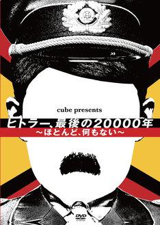 「ヒトラー、最後の20000年~ほとんど、何もない~」DVD