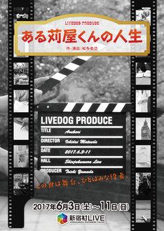 LIVEDOG PRODUCE「ある苅屋くんの人生」チラシ表