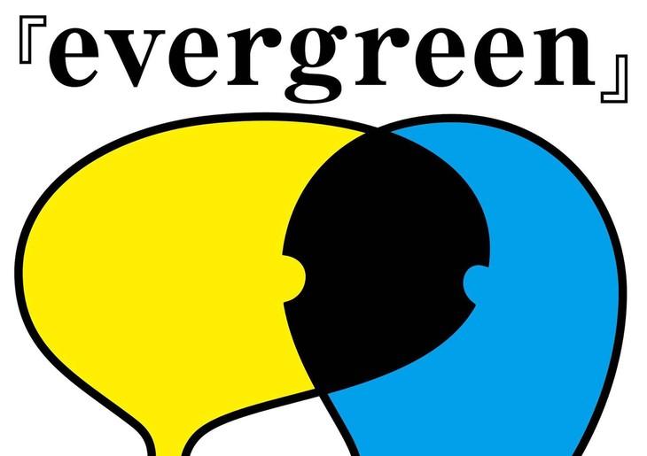昇悟と純子「evergreen」チラシ表