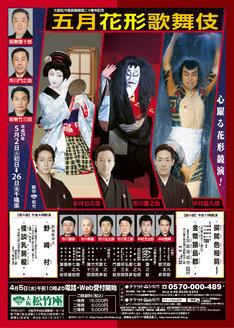 大阪松竹座新築開場20周年記念「五月花形歌舞伎」チラシ