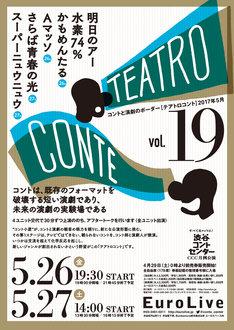 「テアトロコント Vol.19」チラシ表