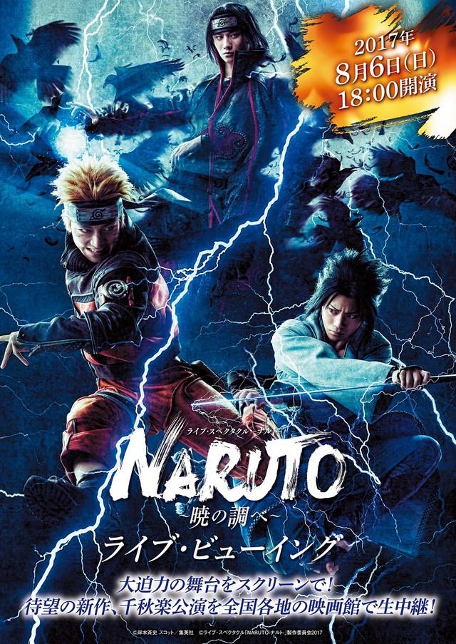 「ライブ・スペクタクル『NARUTO-ナルト-』~暁の調べ~」ライブ・ビューイングのビジュアル。
