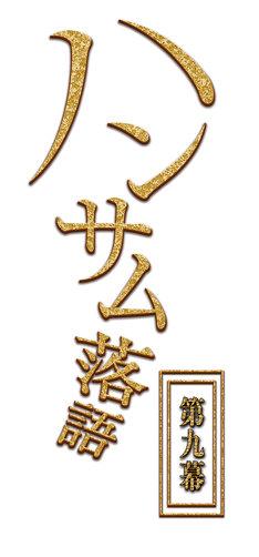 「ハンサム落語 第九幕」ロゴ