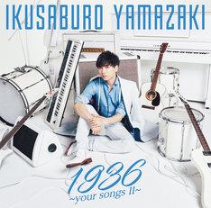 山崎育三郎「1936~your songs II~」(通常盤)ジャケット