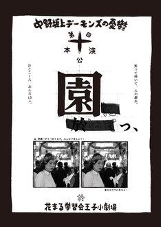 中野坂上デーモンズの憂鬱 第10回本公演「園っ、」チラシ表