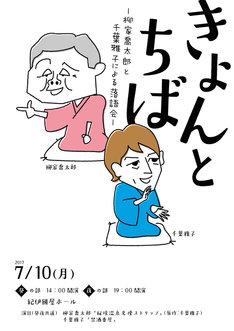 柳家喬太郎と千葉雅子による落語会「きょんとちば」チラシ
