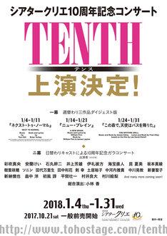 祝10周年 シアタークリエ tenth 3作品を週替わりで上演 ガラ