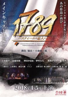 ミュージカル「1789―バスティーユの恋人たち―」第2弾速報チラシ