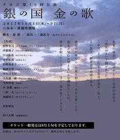 クロジ第16回公演「銀の国 金の歌」ティザービジュアル