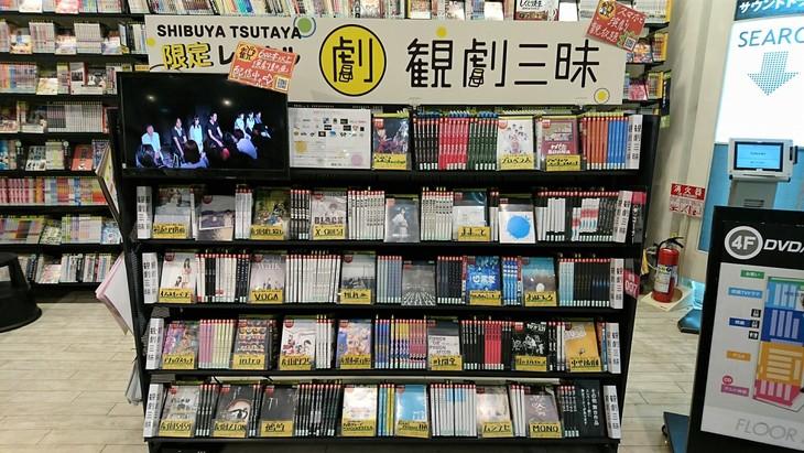 東京・SHIBUYA TSUTAYAの売り場の様子。