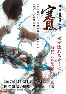 第1回 日本舞踊 未来座「賽 SAI」チラシ