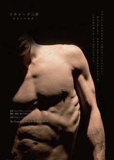あごうさとし 演劇公演「リチャード三世ーある王の身体ー」チラシ表