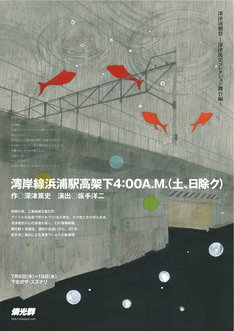 燐光群「湾岸線浜浦駅高架下4:00A.M.(土、日除ク)」チラシ表