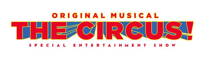 「オリジナル・ミュージカル『THE CIRCUS!』」ロゴ