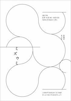日本のラジオ「ミズウミ」チラシ表
