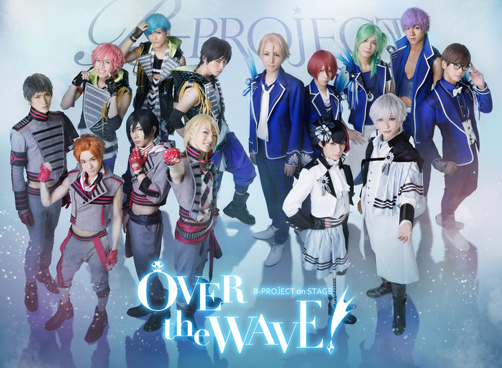 「B-PROJECT on STAGE『OVER the WAVE!』」メインビジュアル