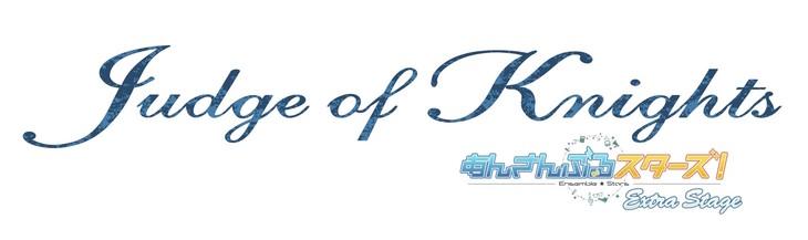 「『あんさんぶるスターズ!エクストラ・ステージ』~Judge of Knights~」ロゴ