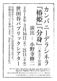カンパニーデラシネラ「『椿姫』『分身』二本立て公演」仮チラシ