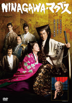 「NINAGAWA・マクベス」DVD (c)2017 HORIPRO INC.