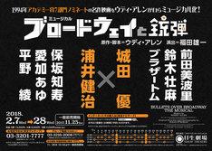 ミュージカル「ブロードウェイと銃弾」仮ビジュアル