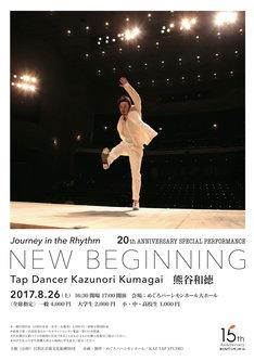 熊谷和徳タップダンス公演「Journey in the Rhythm – NEW BEGINNING<ジャーニー・イン・ザ・リズム―ニュー・ビギニング>」チラシ表