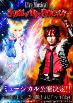 Live Musical「SHOW BY ROCK!!」ミュージカル公演のティザービジュアル。