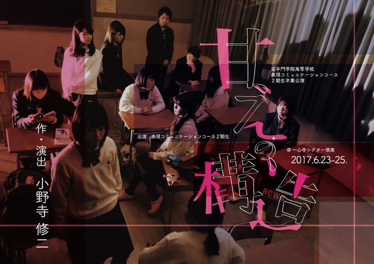 小野寺修二×高校生が、演劇と舞...