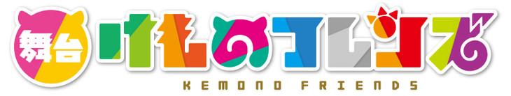 舞台「けものフレンズ」ロゴ