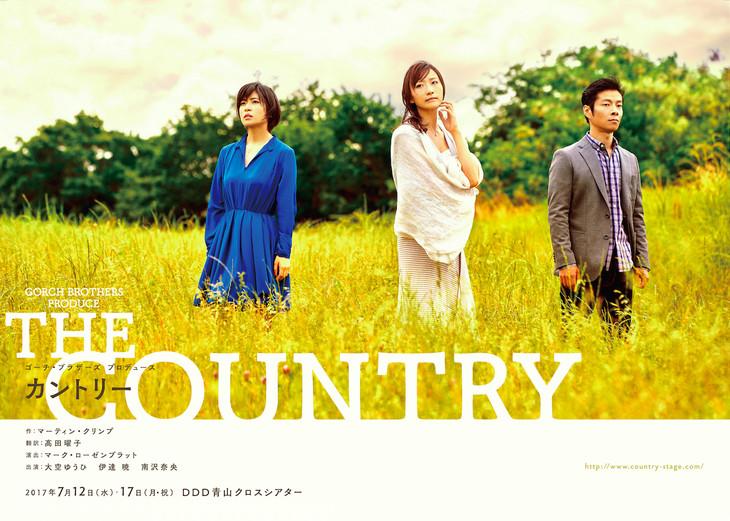 ゴーチ・ブラザーズ プロデュース「カントリー~THE COUNTRY~」メインビジュアル(撮影:杉能信介)