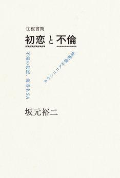 坂元裕二「往復書簡 初恋と不倫」(リトルモア)